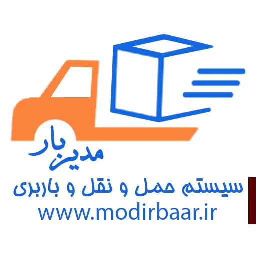 سامانه جابه جایی حمل و نقل و باربری اتوبار اینترنتی مشهد